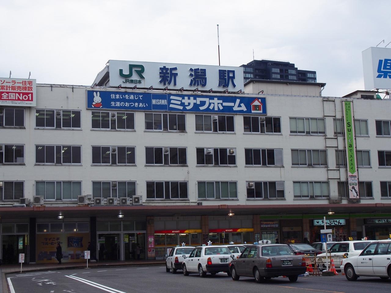 新潟 ここ 駅 から
