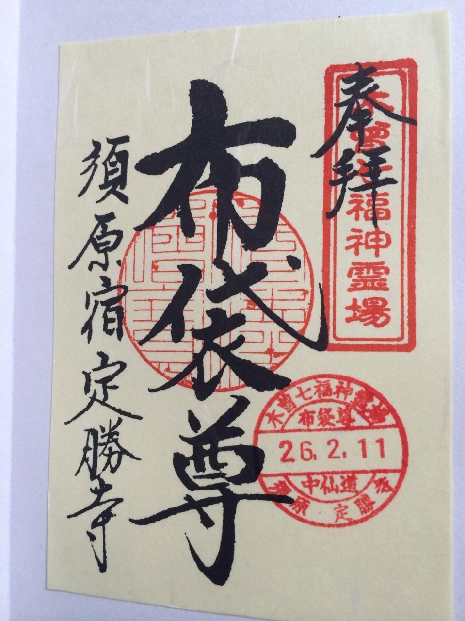 環境省_日光湯元ビジターセンター_ハイキングコース