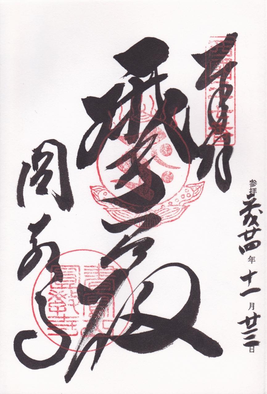 教 寺 御朱印 円