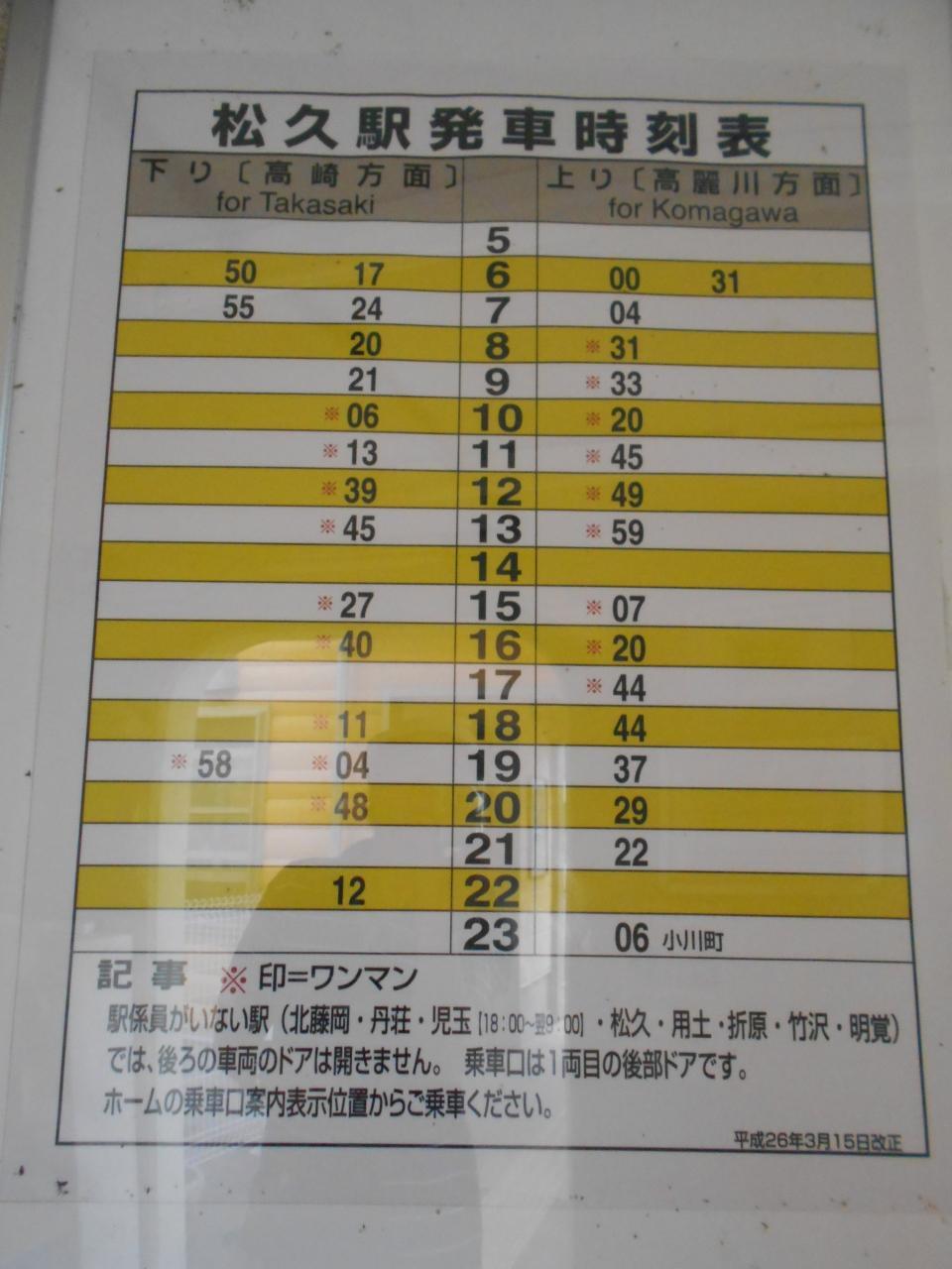 JR八高線松久駅時刻表\u003cbr /\u003e\u003cbr /\u003e