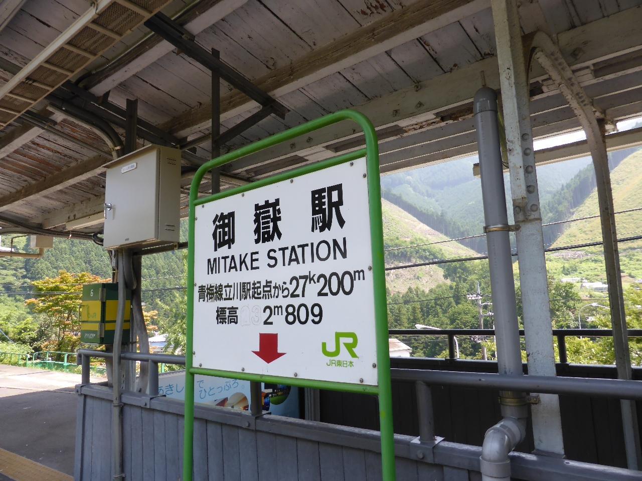 【御岳山ケーブルカー】アクセス・営業時間・料金 …