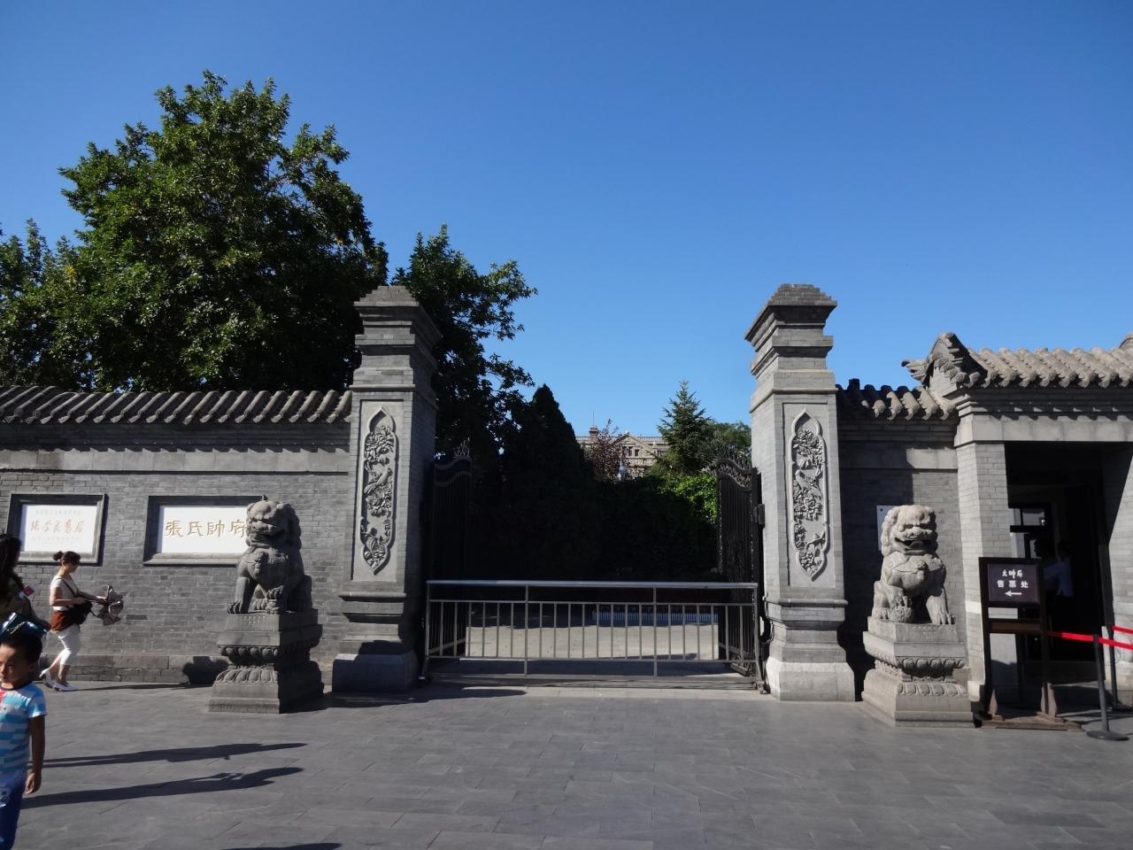 中国 瀋陽(2) 張氏帥府