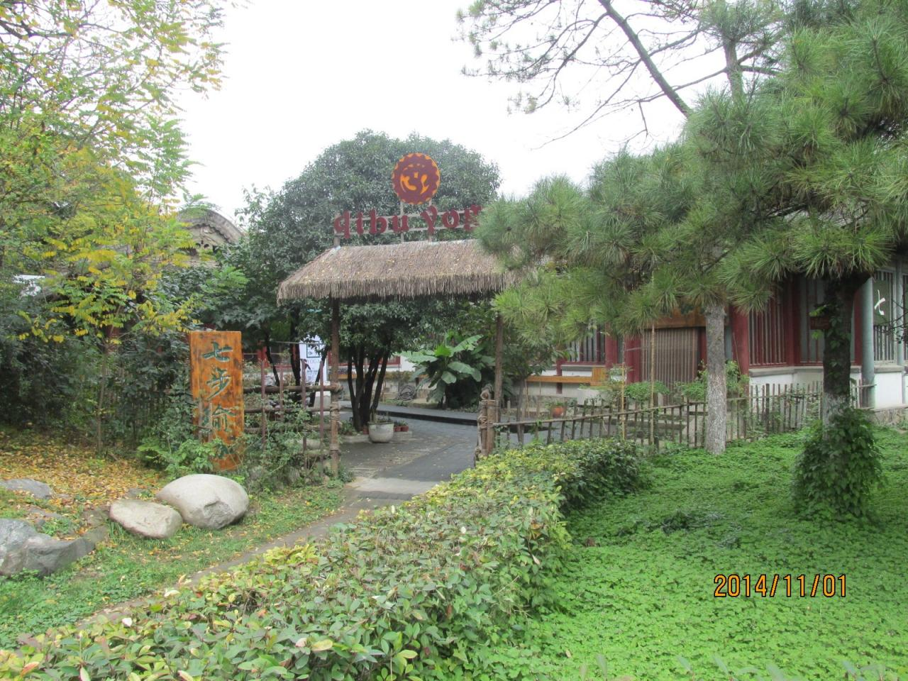 西安の興慶宮公園