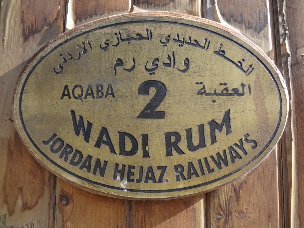 アラビアのロレンスが攻撃したヒジャーズ鉄道に乗る~アンマン←→アンマン空港付近