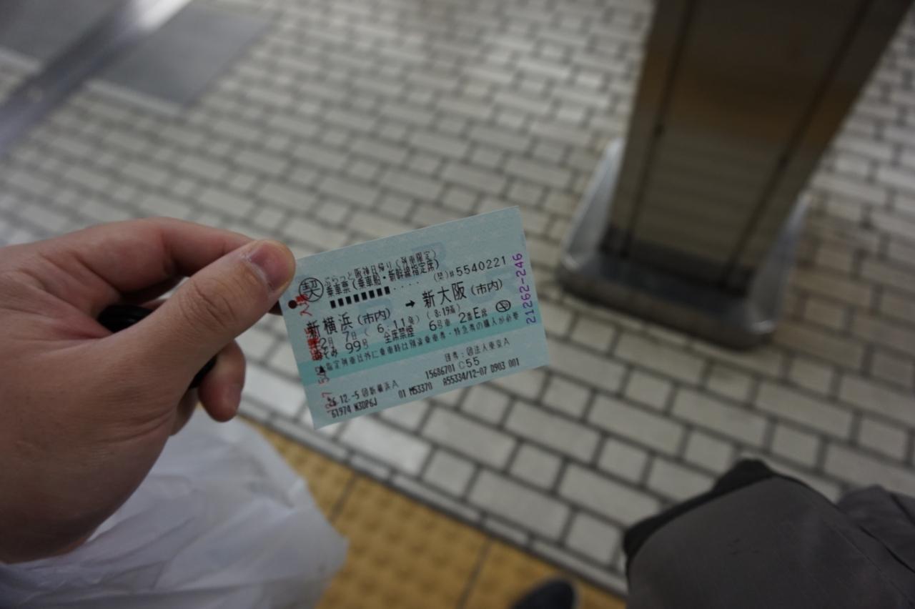 新横浜 ツアーズ jr 東海
