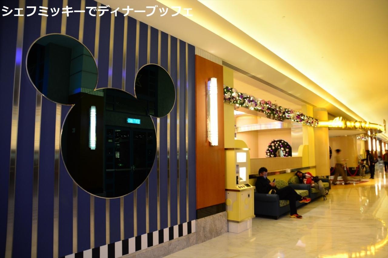 香港4☆誕生月ディズニー☆シェフミッキーでディナーブッフェ』香港