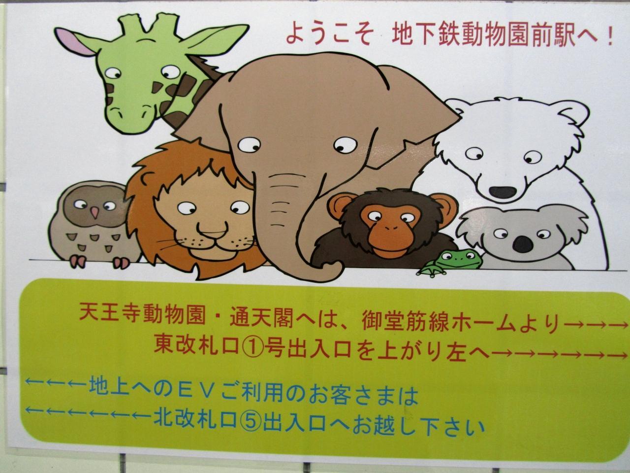 2泊2日の関西遠征~レッサーパンダのキャラ・メル兄弟に会いたくて