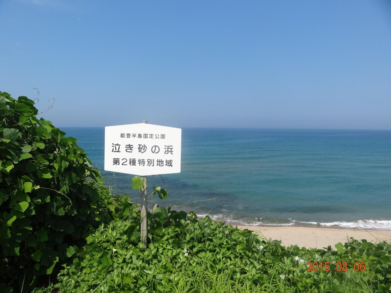 能登半島一周(南部編)輪島~千里浜なぎさドライブウェイまで