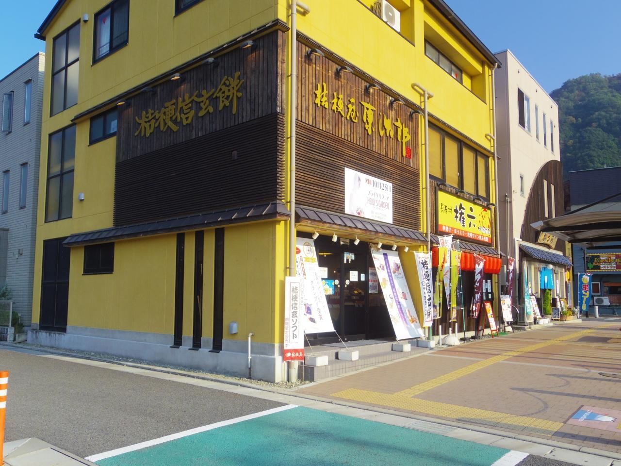 東京都内で、桔梗屋の信玄餅を買えるお店を教えて …