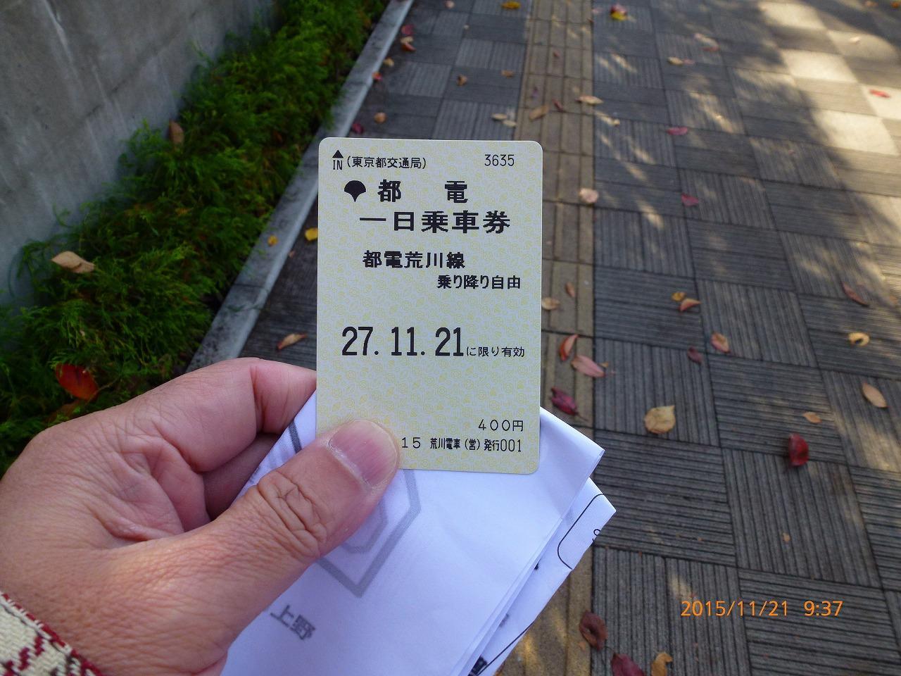 【東京散策41-1】 都電荒川線1日制覇  (三ノ輪橋~向原)