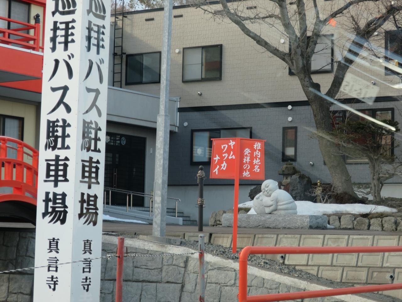 R40 (稚内-名寄-旭川) いまの様子 – あのソラのイマ
