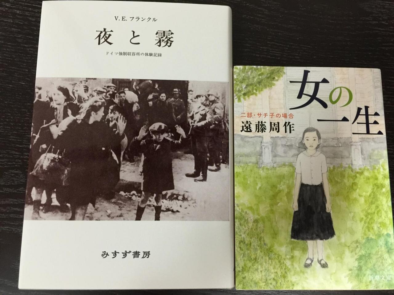 遠藤 周作 女 の 一生 サチ子