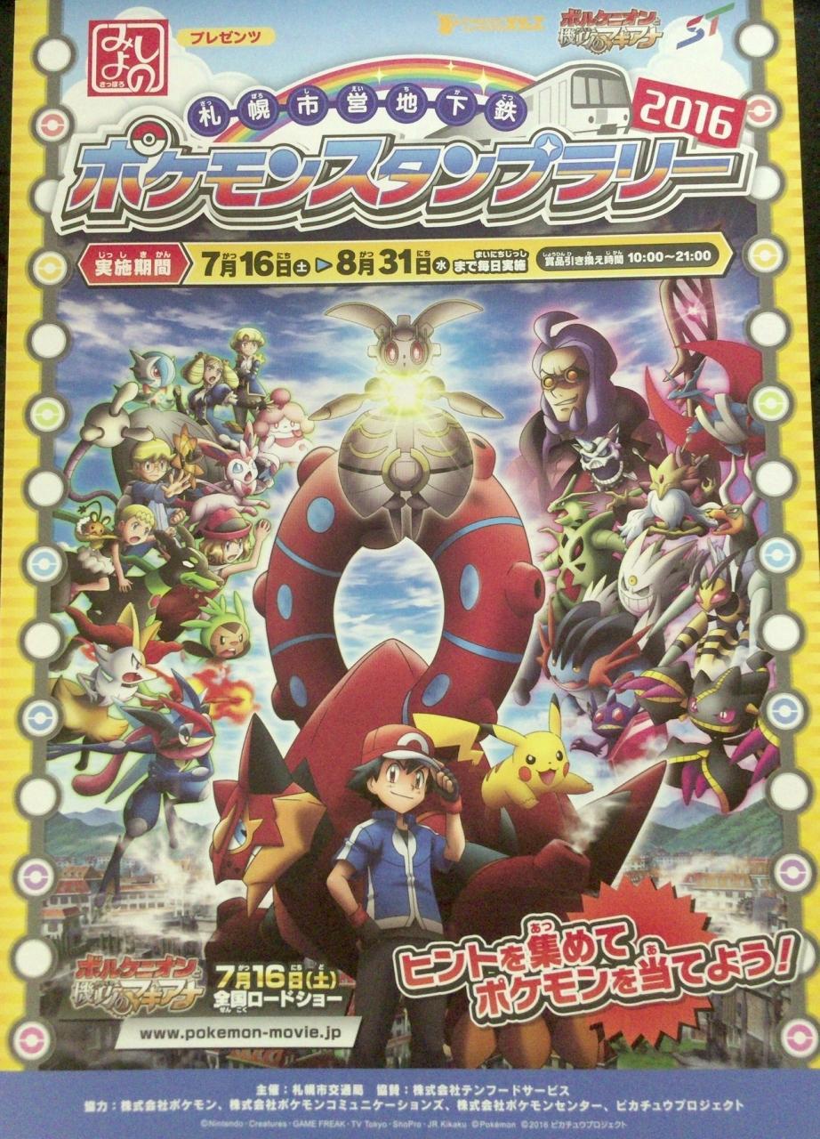 ポケモン20周年スペシャル第4弾~ポケモンスタンプラリー札幌市営地下鉄