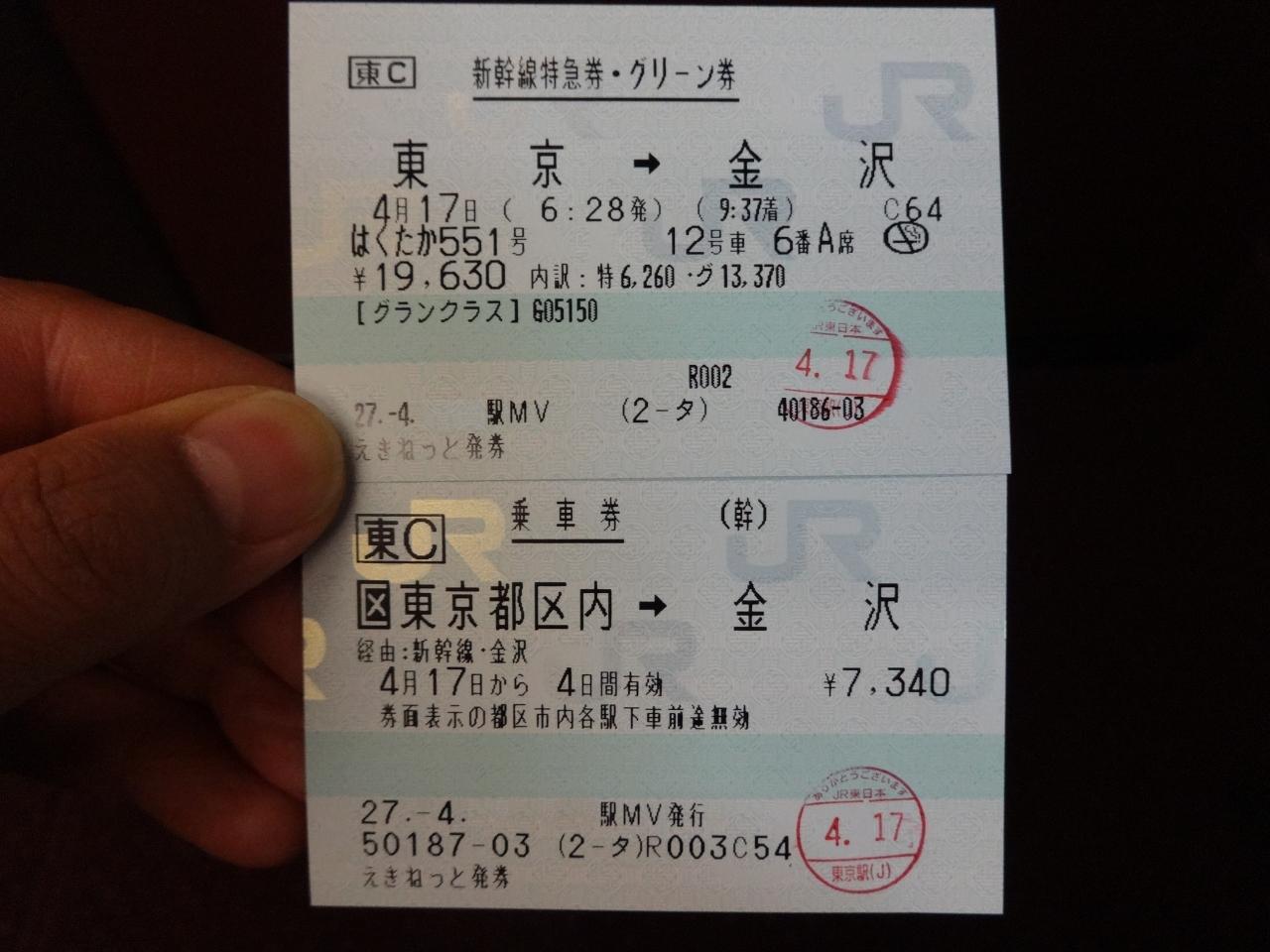 北陸 新幹線 グラン クラス 料金