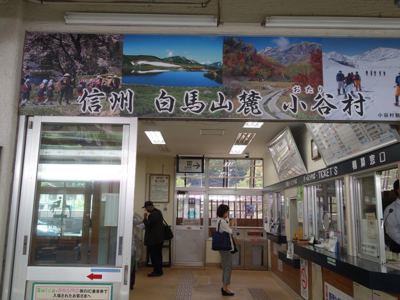 新宿から南小谷 時刻表(JR中央本線(東京 ...