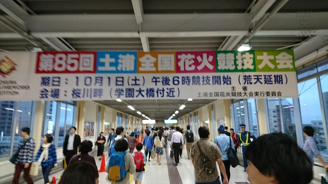 土浦駅東口 高速バス停留所の時刻表・地図・路線 …