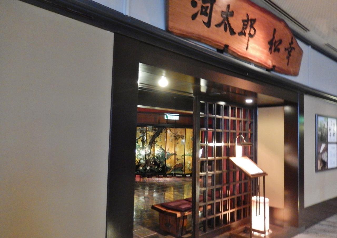 博多 駅 店 河 太郎
