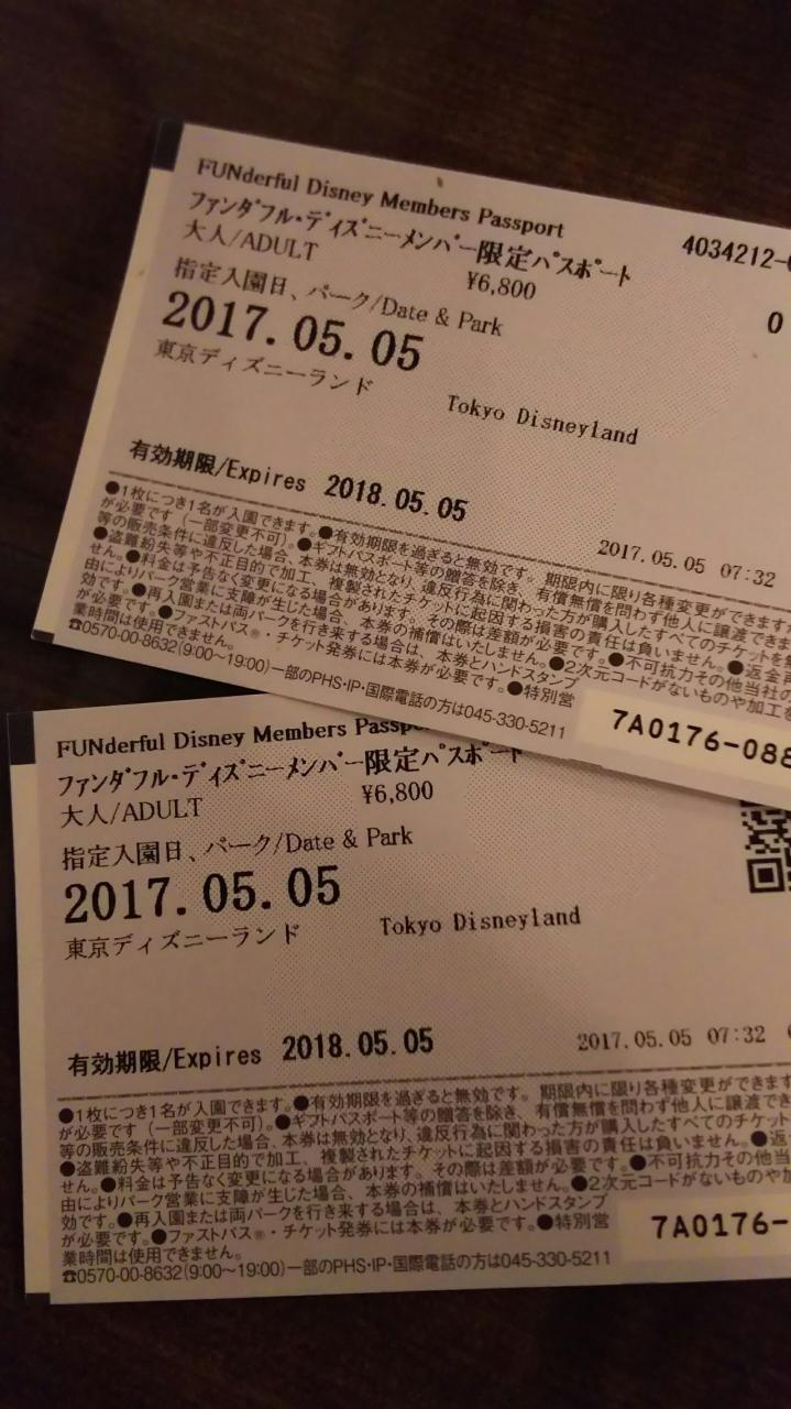 tdl&東京ベイ舞浜ホテルステイ5月5日』東京ディズニーリゾート(千葉県