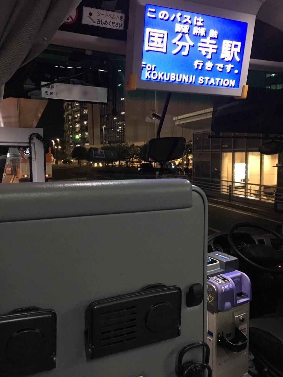 「橋本(神奈川)-羽田空港国内線ターミナル」間の乗 …