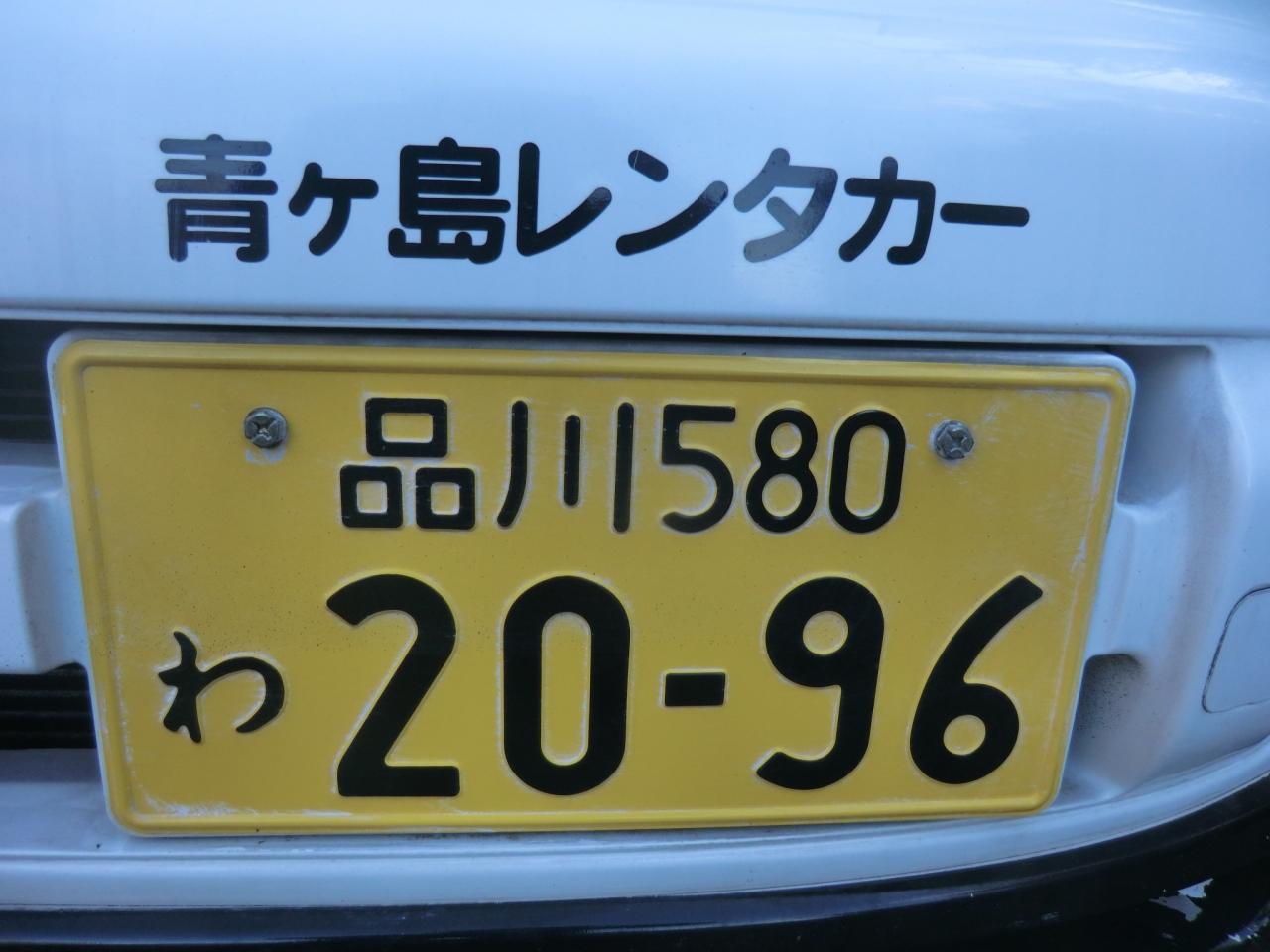 「品川ナンバープレート 青ヶ島」の画像検索結果