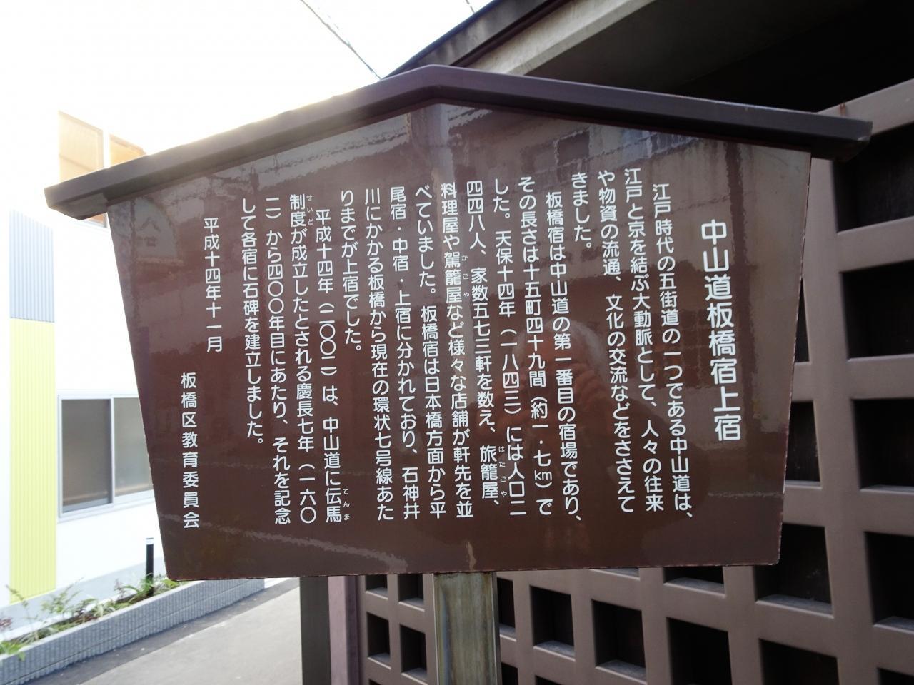 『旧中山道 板橋宿の散策』板橋(東京)の旅行記・ブログ by ...