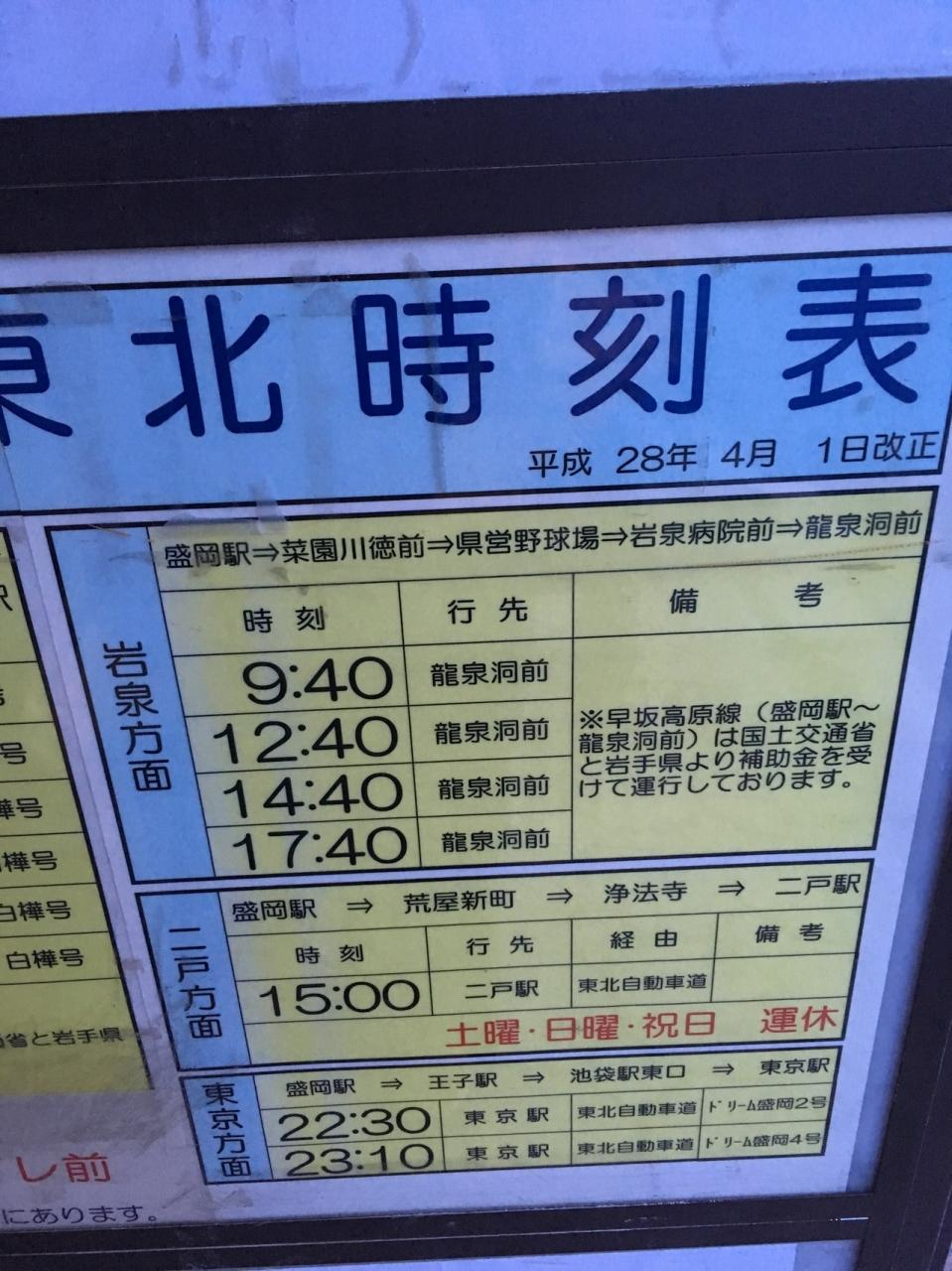 乗り場 バス 盛岡 駅