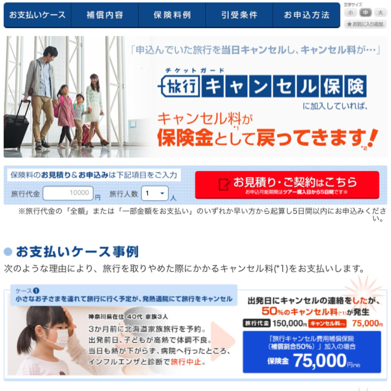 エアトリ キャンセル 保険