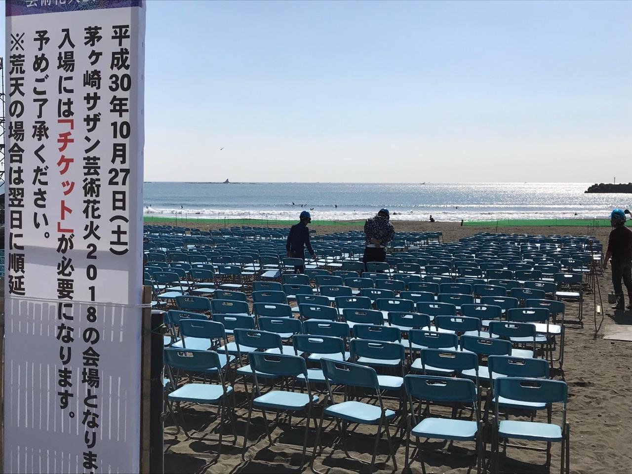 サザン 花火 大会 チケット