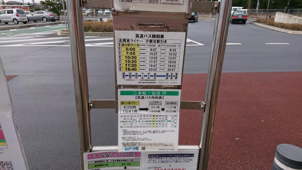 駅 時刻 表 勝田
