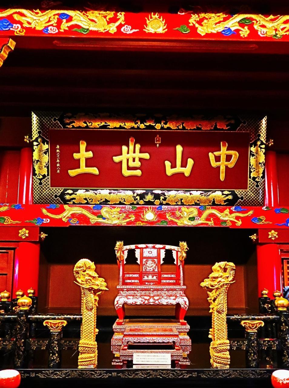 沖縄27 首里城e (正殿内部,御差床/玉座) ☆豪華な中枢・清国皇帝