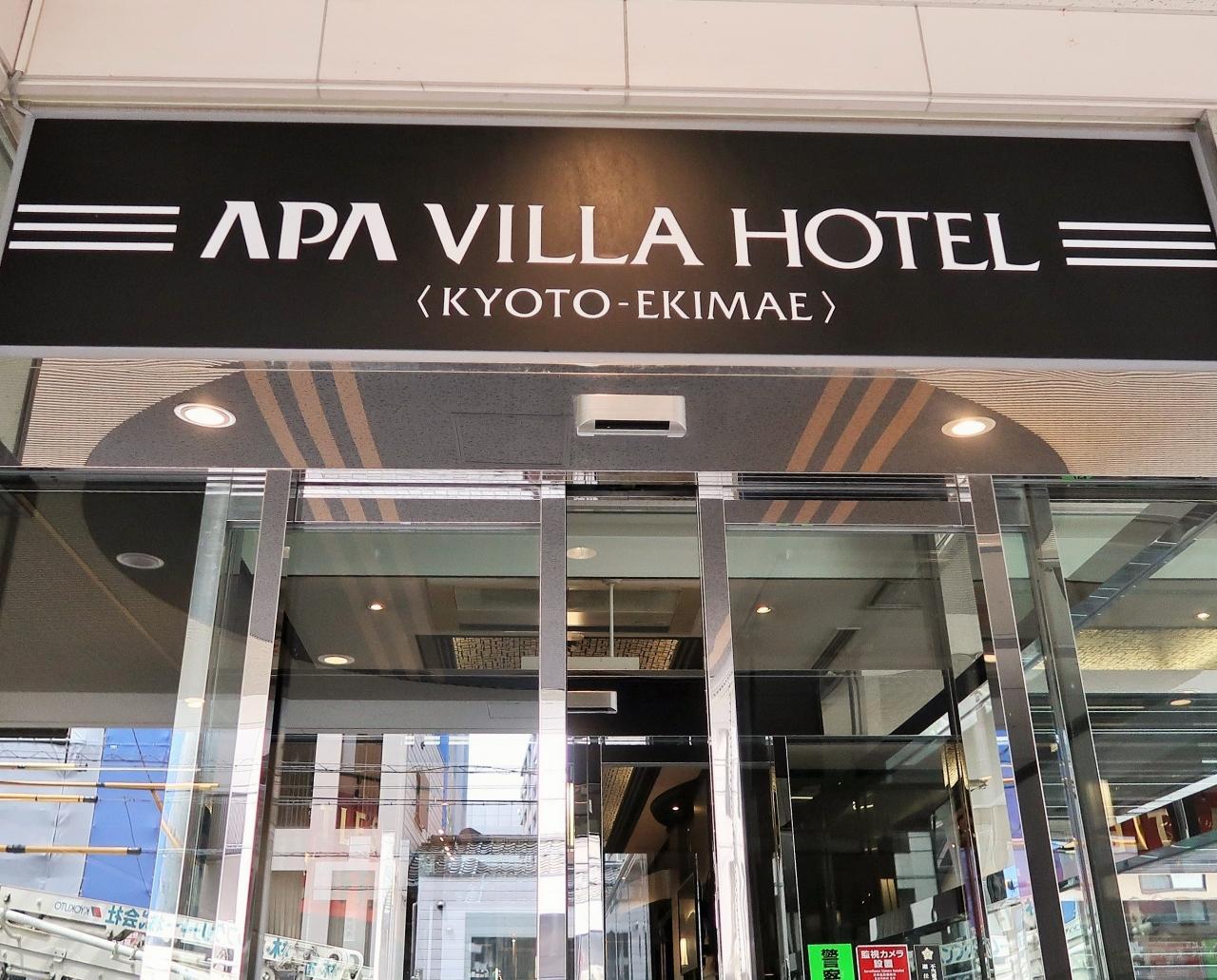 アパ ヴィラ ホテル 京都