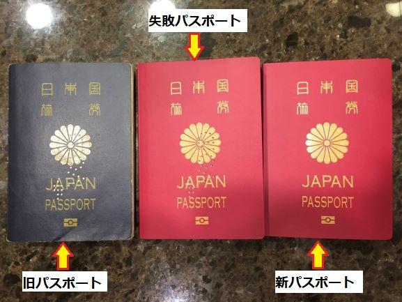 パスポート 館 中国 更新 大使