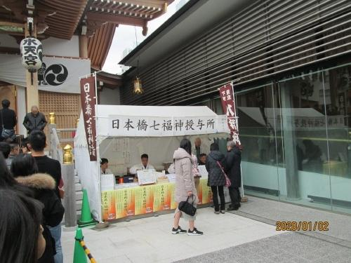 日本橋 七福神 2020