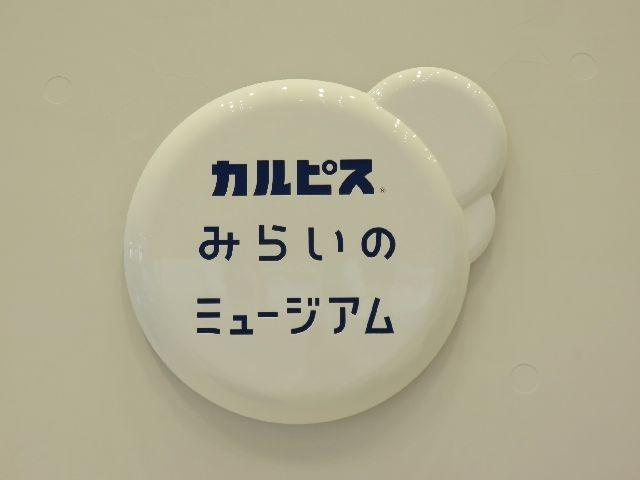 カルピス ミュージアム 予約