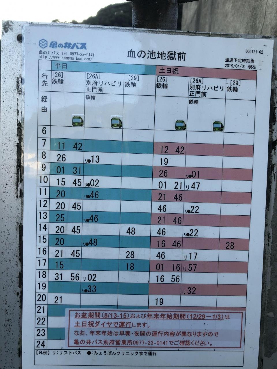 表 時刻 別府 駅