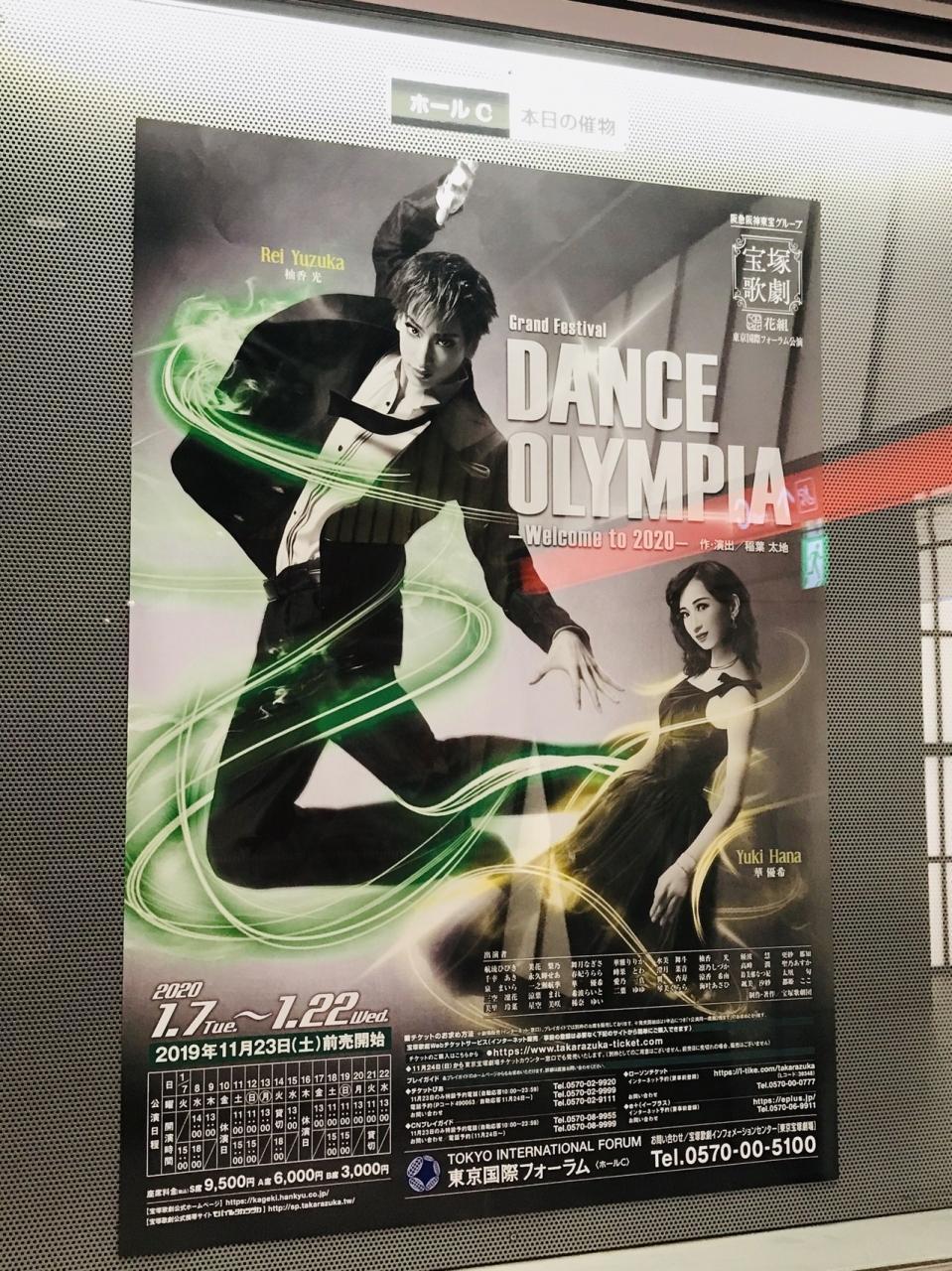 オリンピア ダンス