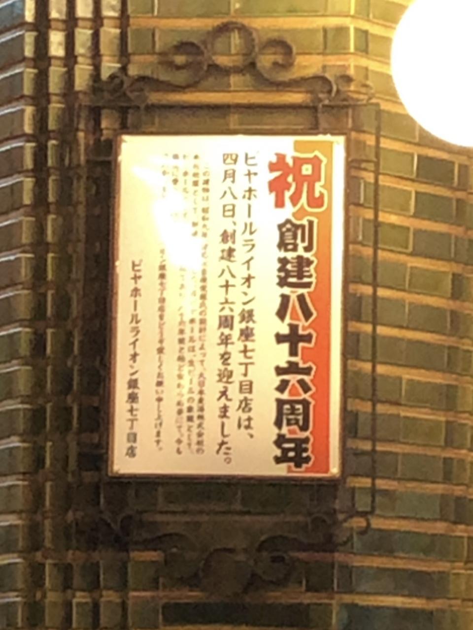 7 丁目 ライオン 銀座