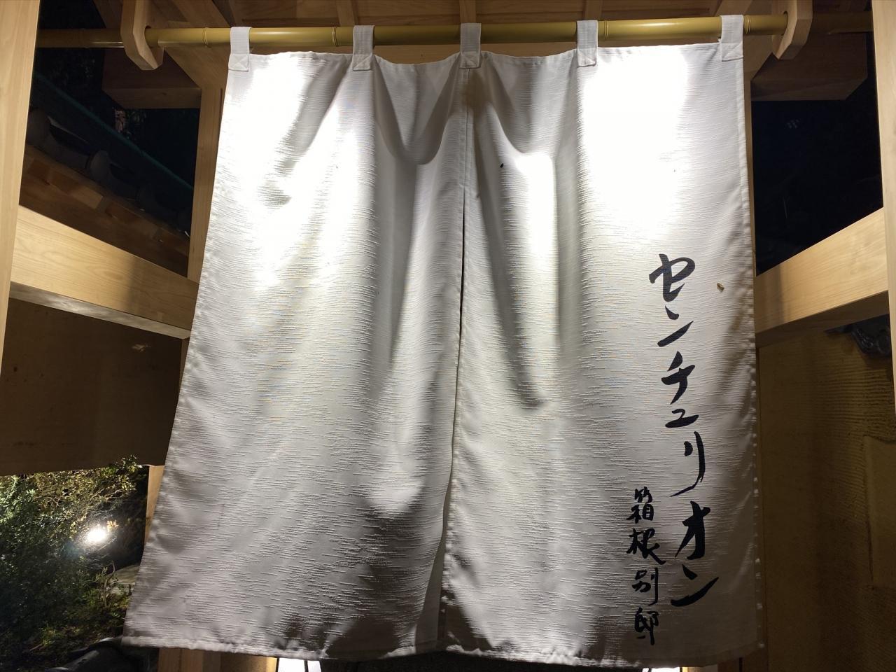 箱根 センチュリオン