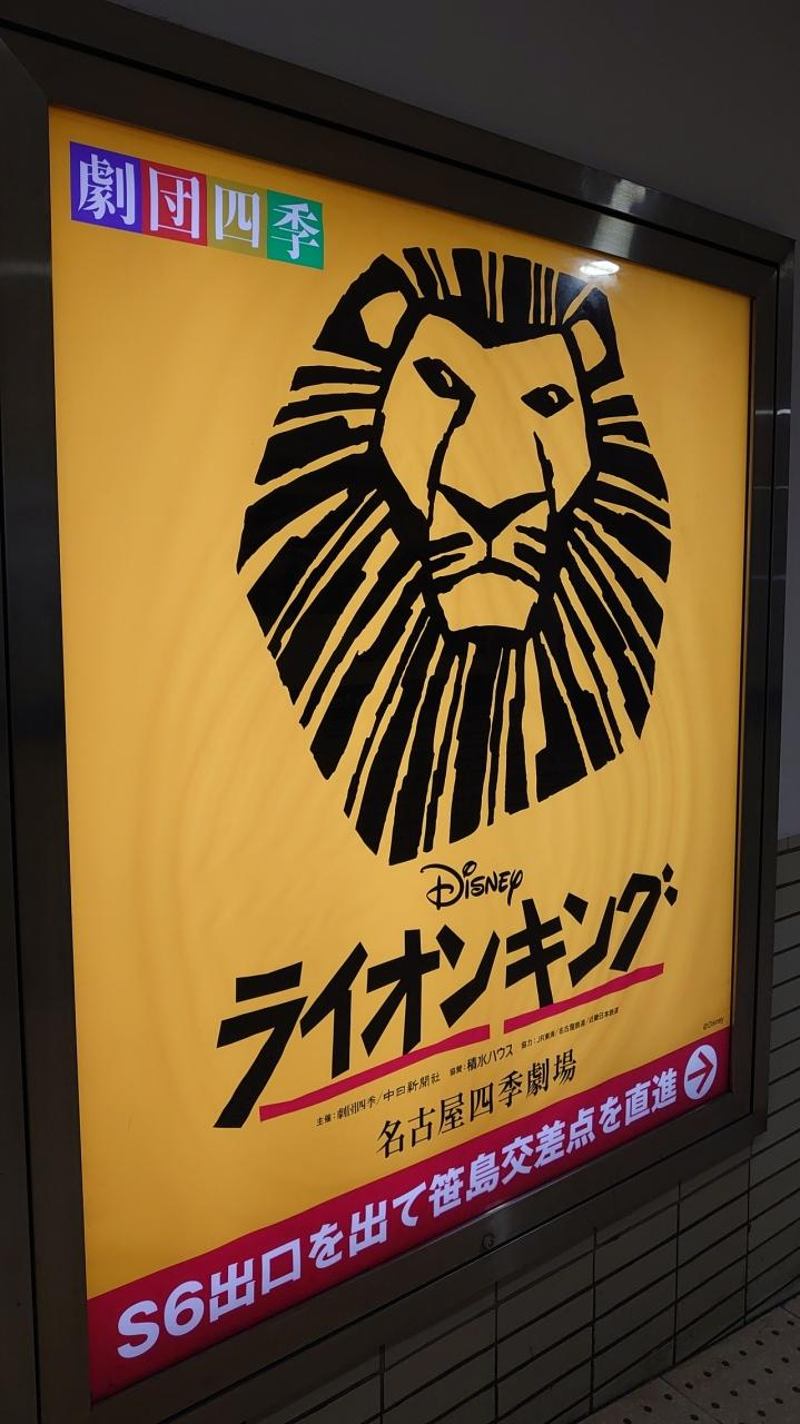 キング 名古屋 ライオン