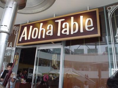 Aloha Table(横浜ベイクオーター)