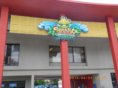 新設のプールパーク、スプラッシュ・ジャングル Splash Jungle