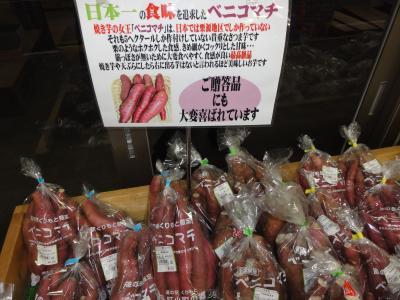 細いのにおいしいサツマイモが産地の道の駅です