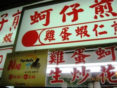 台湾観光協会の夜市クーポンを使ってきました!
