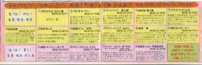 萩城下町の便利な場所にあります。