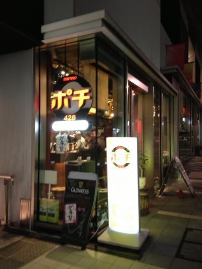 渋谷ヒカリエにある、立ち飲みビストロ