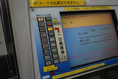 一日乗車券って24時間!(ゆいれーる)