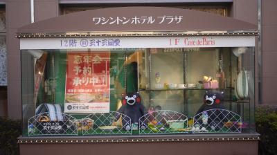 熊本の繁華街のど真ん中『熊本ワシントンホテルプラザ』