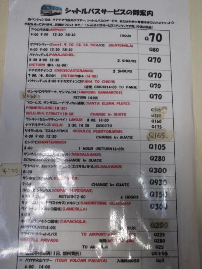 シャトルバス値段表。宿で手配してもらえる。