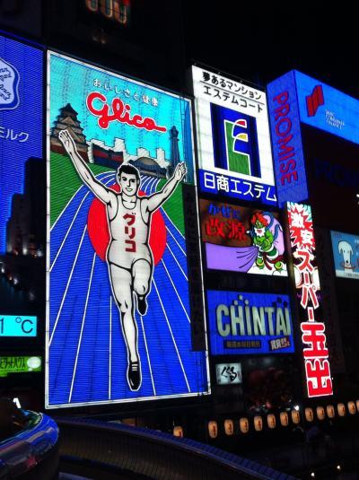 代表的な大阪のポイント!