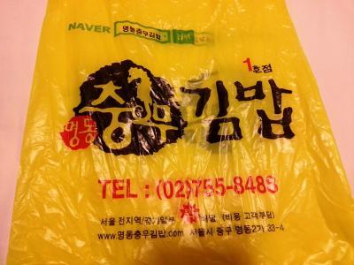 川崎の韓国料理のママのおすすめ パート2